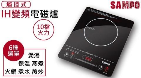 電磁爐/黑晶/火鍋/聲寶