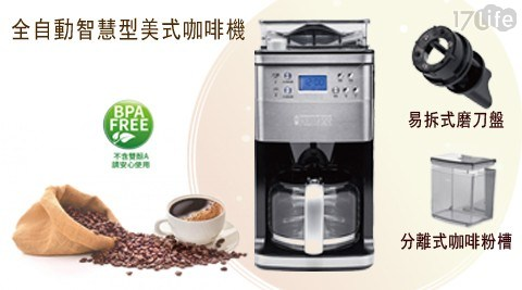 咖啡機/全自動/美式咖啡機