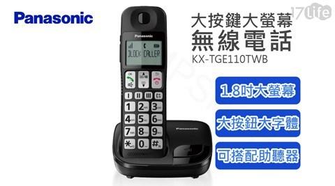 國際牌/無線電話/家用電話/電話/市內電話/室內/室內電話