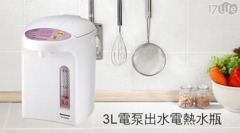 只要1980元起(含運)即可購得【國際牌Panasonic】原價最高2990元電泵出水電熱水瓶系列1台:(A)3L(NC-EG3000)/(B)4L(NC-EG4000);皆享1年保固。
