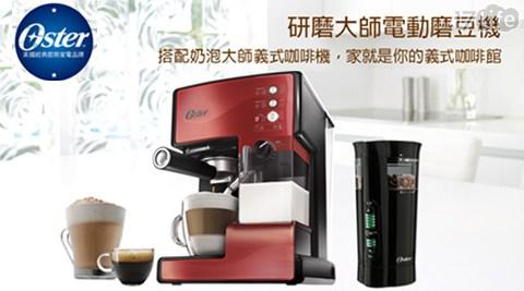 只要1,180元起(含運)即可享有【OSTER】原價最高13,800元美國咖啡機系列只要1,180元起(含運)即可享有【OSTER】原價最高13,800元美國咖啡機系列1台:(A)研磨大師電動磨豆機(BVSTCG77)/(B)奶泡大師義式咖啡機PRO升級版(BVSTEM6602),顏色:礦..