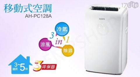 冷氣/除濕機/風扇/空調/移動式冷氣/電風扇/移動式空調
