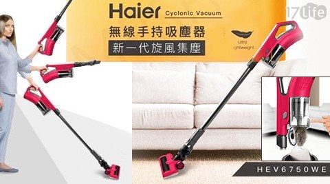 【海爾Haier】無線手持吸塵器 HEV6750WE