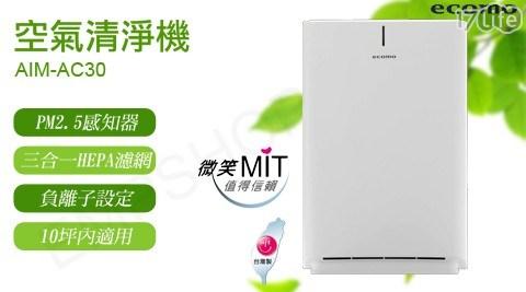 日本ecomo-10坪MIT空氣清淨機