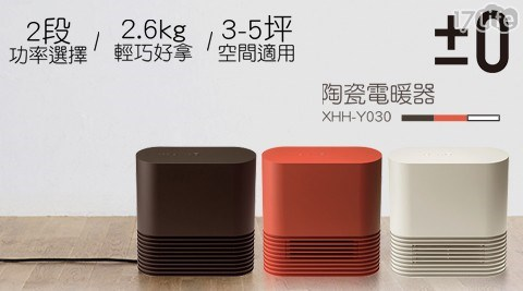 正負零±0 陶瓷電暖器 XHH-Y030