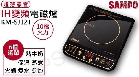 聲寶/電池盧/電磁爐/火鍋