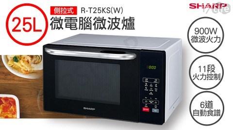 夏普/微波爐/國際/烤箱/水波爐/烘烤/微波/加熱/R-T25KS(W)