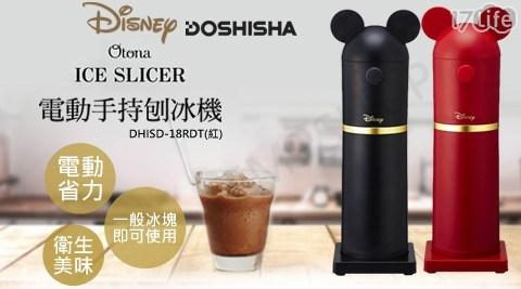 迪士尼/刨冰機/Disney/手持電動/手持刨冰機/剉冰機