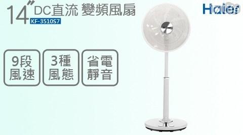 電風扇/風扇/DC扇/涼風扇/循環扇/海爾/KF-3510S7/電扇/Haier
