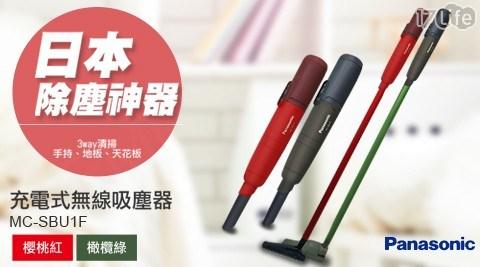 吸塵器/無線吸塵器/手持/國際牌/Panasonic/MC-SBU1/清潔