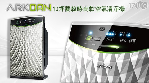 【阿沺ARKDAN】10坪菱紋時尚款空氣清淨機 APK-CR9P-Y