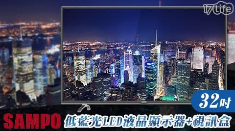 只要6,990元(含運)即可享有【SAMPO 聲寶】原價8,490元32吋低藍光LED液晶顯示器+視訊盒(EM-32AT17D)只要6,990元(含運)即可享有【SAMPO 聲寶】原價8,490元32吋低藍光LED液晶顯示器+視訊盒(EM-32AT17D)1台(不含安裝),享3年保固!