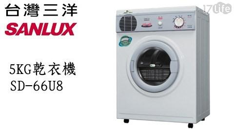乾衣機/三洋/SANLUX