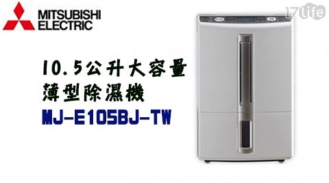 除濕機/日本原裝/一級節能/空濾/清淨機
