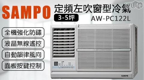 聲寶-3-5坪定頻左吹窗型冷氣AW-PC122L