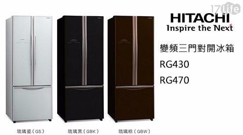日立/RG470/RG430/三門冰箱/變頻冰箱/冰箱/HITACHI