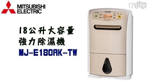 只要 19,700 元 (含運) 即可享有原價 21,740 元 【(限量)MITSUBISHI三菱】18公升日本原裝 一級節能 大容量強力除濕機MJ-E180AK-TW