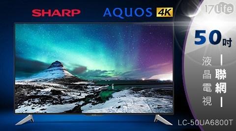 夏普電視/夏普/日本製造/日製電視/夏普50吋/夏普50吋聯網電視/夏普50吋連網電視/智能連網/50吋液晶電視/LC-50UA6800T
