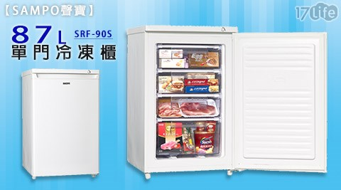SAMPO/聲寶/87L單門冷凍櫃/SRF-90S/單門冷凍櫃/冷凍櫃