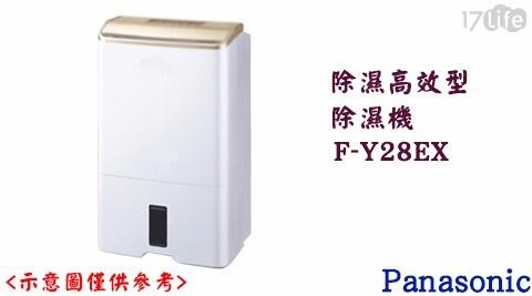 【Panasonic 國際牌】一級節能 14公升高效除濕機F-Y28EX(加送曬衣架+500元超商禮物卡)