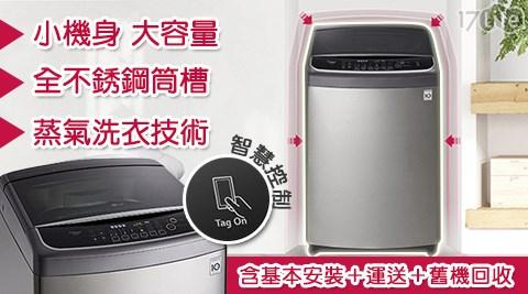 【LG樂金】12kg 6MOTION DD直立式變頻洗衣機 WT-SD126HVG (含安裝)