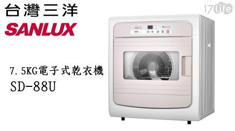 【SANLUX三洋】7.5KG電子式乾衣機SD-88U