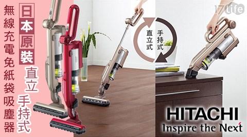 HITACHI/日立/日本/原裝/直立式/直立/手持式/無線/充電/免紙袋/吸塵器/PVSJ500T