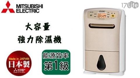 日本原裝/除濕機/除溼機/三菱/18公升/清淨/一級節能/空氣清淨/空濾