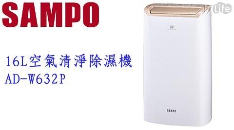 只要 11,400 元 (含運) 即可享有原價 13,400 元 【SAMPO聲寶】16L空氣清淨除濕機AD-W632P