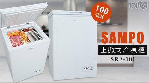 SAMPO/聲寶/100公升/上掀式冷凍櫃/SRF-101/冷凍櫃