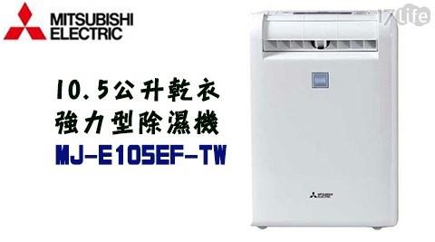 【MITSUBISHI三菱】10.5公升 日本原裝 一級節能 乾衣強力型除濕機 MJ-E105EF-TW