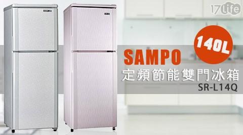SAMPO/聲寶/140L定頻節能雙門冰箱/SR-L14Q/定頻冰箱/節能冰箱/雙門冰箱/冰箱