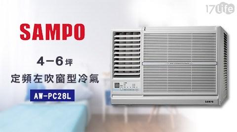 4-6坪/SAMPO/聲寶/4-6坪定頻左吹窗型冷氣/AW-PC28L/含安裝/窗型冷氣/冷氣/定頻冷氣/左吹冷氣/空調/定頻空調/窗型空調