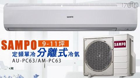 SAMPO/聲寶/9-11坪定頻單冷/分離式冷氣/AU-PC63/AM-PC63/冷氣/空調/9-11坪