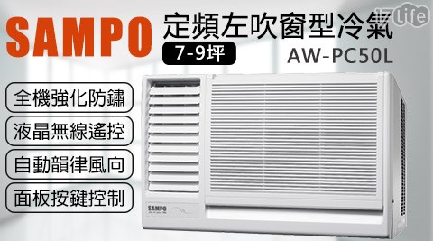 SAMPO聲寶-7-9坪定頻左吹窗型冷氣AW-PC50L 1台