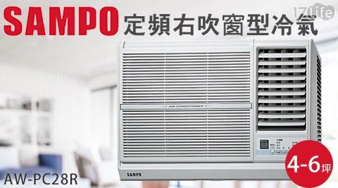 SAMPO/聲寶/4-6坪定頻右吹窗型冷氣/AW-PC28R/窗型冷氣/右吹窗型冷氣/定頻冷氣/空調