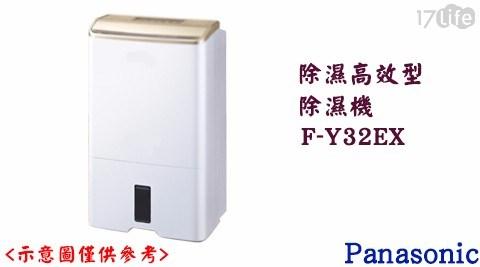 【Panasonic 國際牌】一級節能 16公升高效除濕機 F-Y32EX (加送曬衣架+500元超商禮物卡)