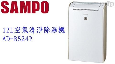 【SAMPO聲寶】12L空氣清淨除濕機AD-B524P