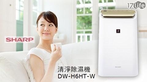 05/31前結帳輸入【H6HT】現折1200元!除濕能力6L/日,空氣清淨/連續除濕/衣物乾燥三種模式