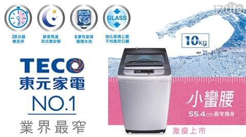 只要7,680元(含運)即可享有【TECO 東元】原價9,900元10KG定頻洗衣機(W1038FW)只要7,680元(含運)即可享有【TECO 東元】原價9,900元10KG定頻洗衣機(W1038F..