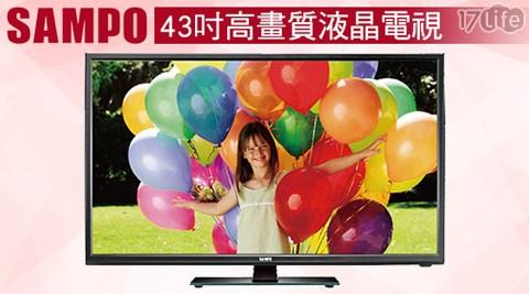 SAMPO/聲寶/SAMPO聲寶/43吋/液晶電視/EM-43SK20D/電視