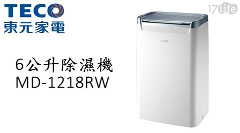 【TECO東元】6公升除濕機MD-1218RW