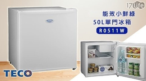 TECO東元/一級能效小鮮綠/50L/單門冰箱/R0511W/小冰箱/電冰箱