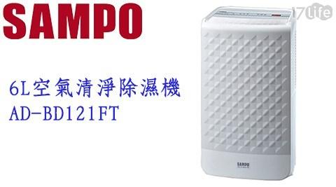 只要 4,680 元 (含運) 即可享有原價 6,740 元 【SAMPO聲寶】6L空氣清淨除濕機 AD-BD121FT