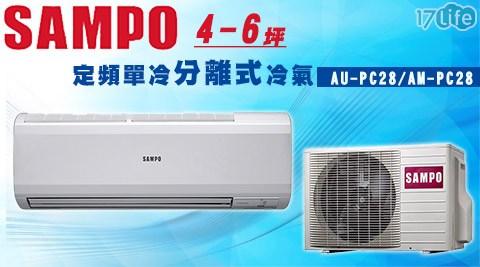 冷氣/空調/分離式/SAMPO/聲寶/4-6坪定頻單冷分離式冷氣/AU-PC28/AM-PC28/分離式冷氣