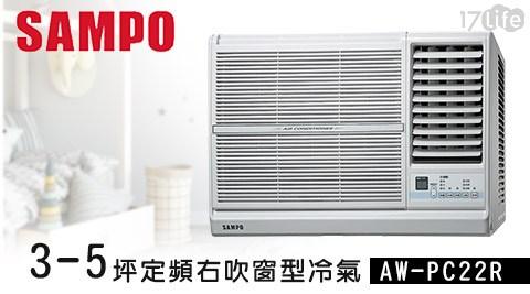【SAMPO聲寶】3-5坪定頻右吹窗型冷氣AW-PC22R