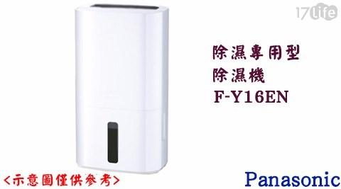 國際/除濕機/一級節能/除溼/Panasonic
