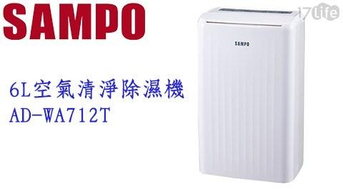 只要 4,880 元 (含運) 即可享有原價 6,950 元 【SAMPO聲寶】6L空氣清淨除濕機 AD-WA712T