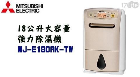 日本原裝/除濕機/除溼機/三菱/18公升/清淨/一級節能/空氣清淨/空濾/日製/日本製/MJ-E180AK-TW