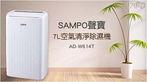 【SAMPO聲寶】7L空氣清淨除濕機AD-W614T